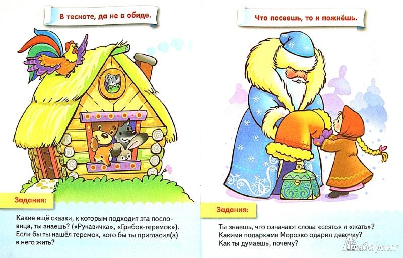 Пословицы и поговорки на картинках
