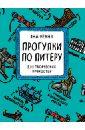 Франк Яна, Рябухина Ксения Блокнот Прогулки по Питеру (зеленый), А5