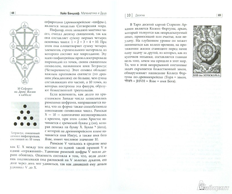 Иллюстрация 1 из 14 для Математика и Душа. Числовой символизм в магии, астрологии и психологии - Хайо Банцхаф   Лабиринт - книги. Источник: Лабиринт
