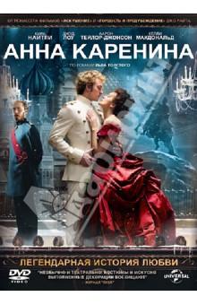 Анна Каренина (DVD) жестокий романс dvd полная реставрация звука и изображения