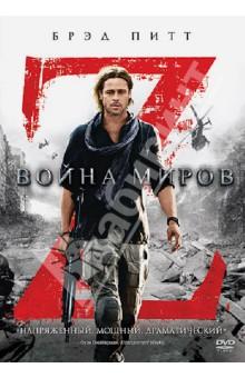 Война миров Z. Специальное издание (DVD) брукс м война миров z