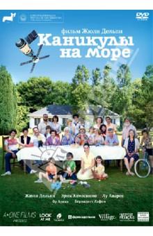Каникулы на море (DVD)