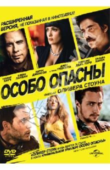 Особо опасны (DVD)