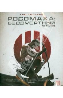 Росомаха: Бессмертный (Blu-ray) костюм росомахи из люди икс