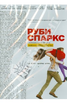 Zakazat.ru: Руби Спаркс (DVD). Дэйтон Джонатан