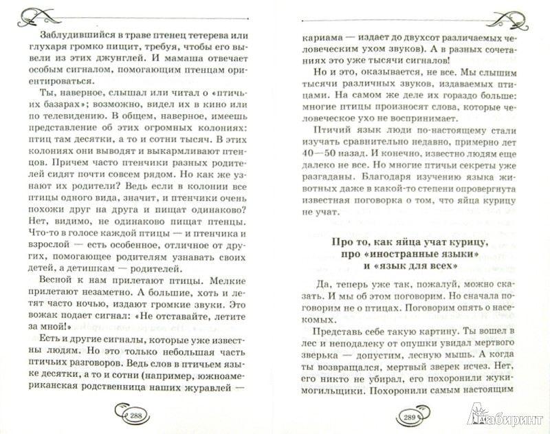 Иллюстрация 1 из 23 для Лучшие рассказы и сказки о природе и животных - Юрий Дмитриев | Лабиринт - книги. Источник: Лабиринт