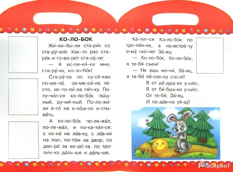 Иллюстрация 1 из 4 для Сказки. Репка. Колобок. Читаем по слогам   Лабиринт - книги. Источник: Лабиринт