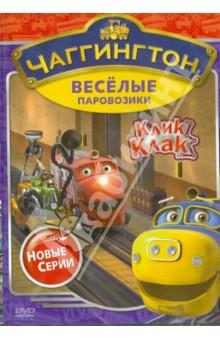Чаггингтон. Веселые паровозики. Сезон 2. Выпуск 5 (DVD)