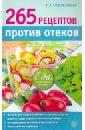 Синельникова А. 265 рецептов против отеков