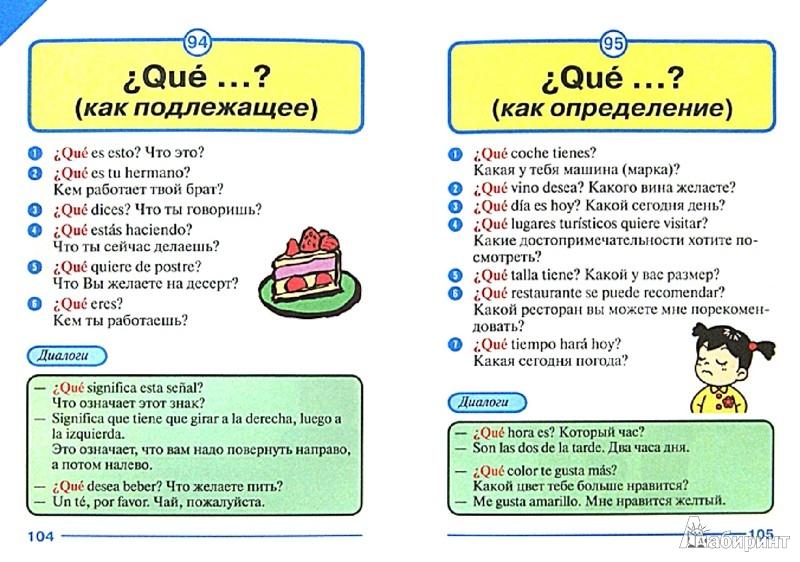Иллюстрация 1 из 6 для Самоучитель испанского языка | Лабиринт - книги. Источник: Лабиринт