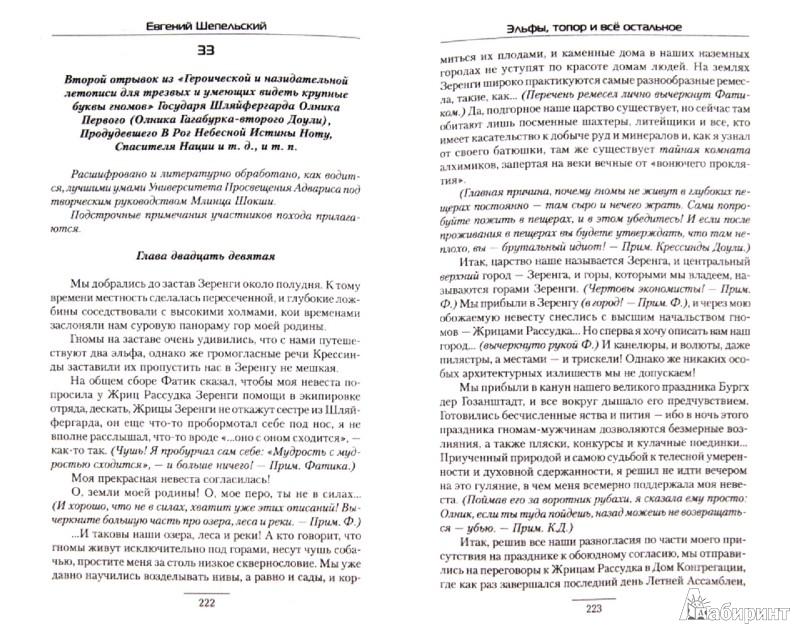 Иллюстрация 1 из 16 для Эльфы, топор и все остальное - Евгений Шепельский | Лабиринт - книги. Источник: Лабиринт