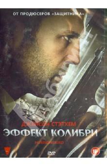 Эффект колибри (DVD)