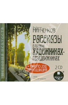Рассказы о русских художниках-передвижниках (CDmp3) о н калинина основы аэрокосмофотосъемки