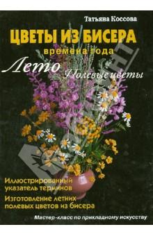 Цветы из бисера. Времена года. Лето. Полевые цветы букет солнечный