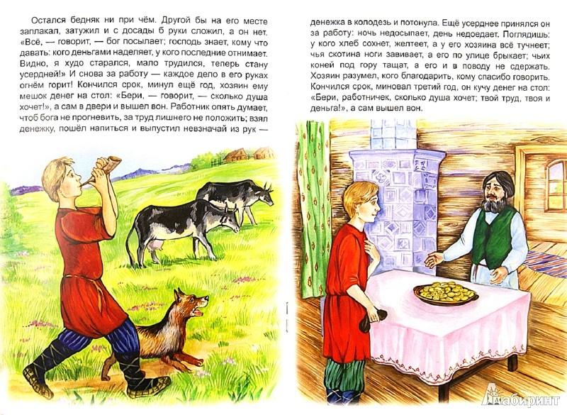 Иллюстрация 1 из 23 для Царевна-несмеяна | Лабиринт - книги. Источник: Лабиринт