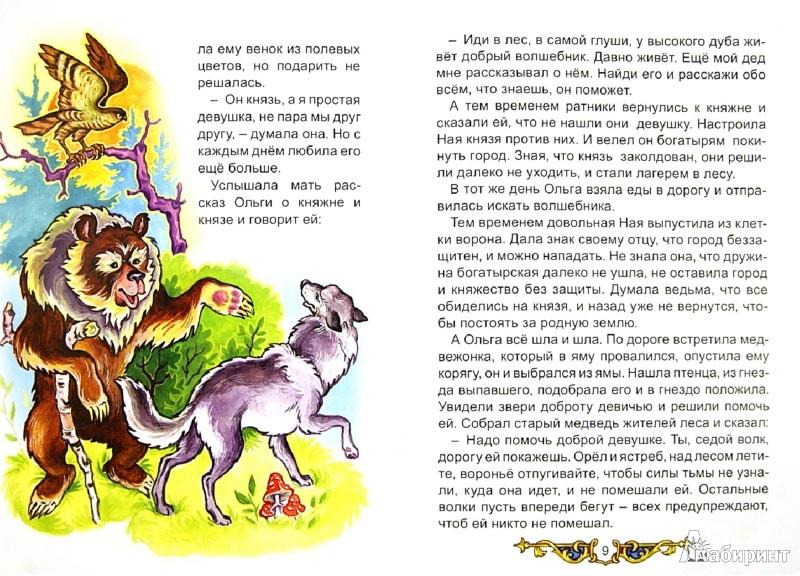Иллюстрация 1 из 28 для Сказка про настоящую любовь - Виталий Лиходед | Лабиринт - книги. Источник: Лабиринт