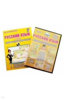 Русский язык. 2 класс. Интерактивные контрольные тренировочные работы. Дидактическое пособие (+CD)