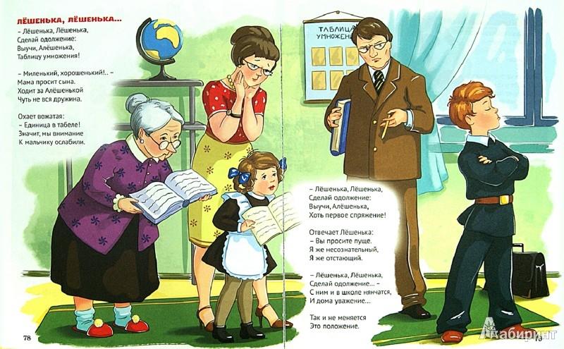 Иллюстрация 1 из 16 для Вовка - добрая душа - Агния Барто | Лабиринт - книги. Источник: Лабиринт