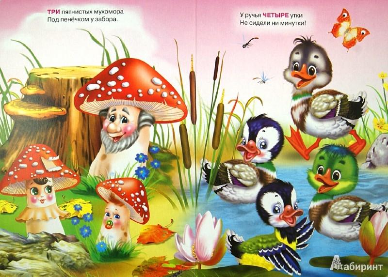 Иллюстрация 1 из 12 для Учимся считать - Ольга Корнеева | Лабиринт - книги. Источник: Лабиринт