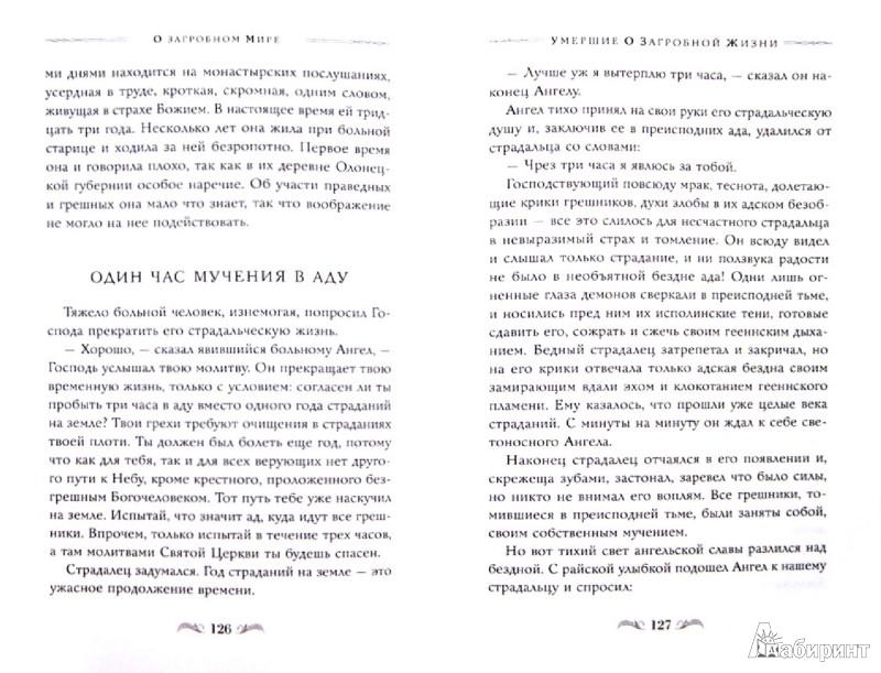 Иллюстрация 1 из 16 для О загробном мире. Православное учение - Владимир Зоберн | Лабиринт - книги. Источник: Лабиринт