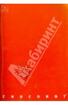 """Блокнот """"Chocohot"""". Оранжевый А5-"""