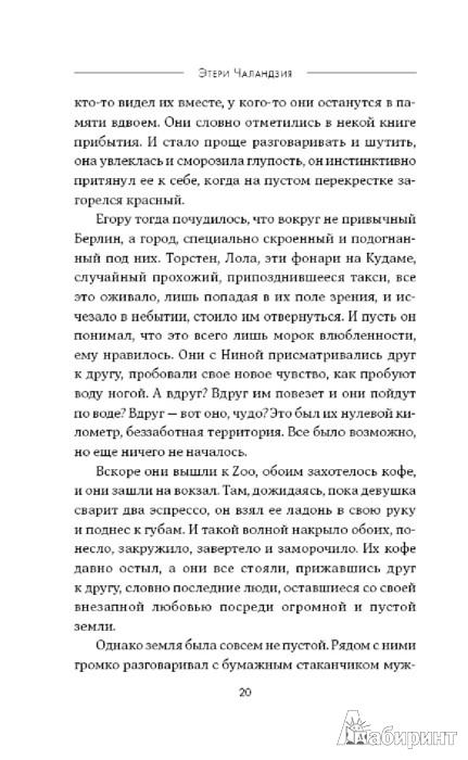Иллюстрация 1 из 19 для Уроборос - Этери Чаландзия | Лабиринт - книги. Источник: Лабиринт
