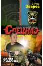 Битва с богами, Зверев Сергей Иванович