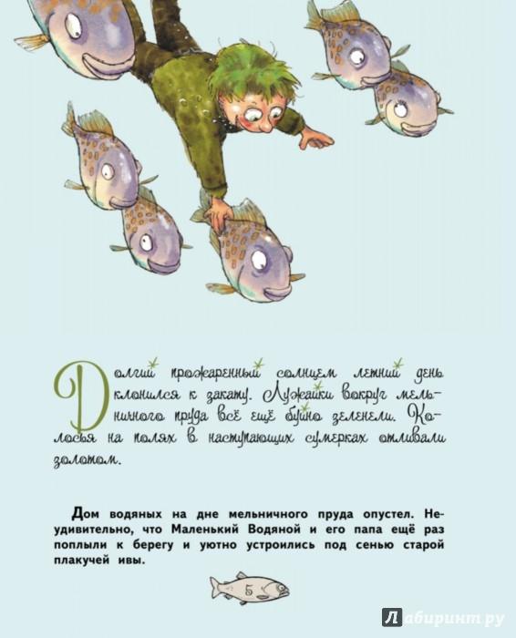 Иллюстрация 1 из 44 для Маленький Водяной. Летний праздник в мельничном пруду - Пройслер, Штиглоер | Лабиринт - книги. Источник: Лабиринт