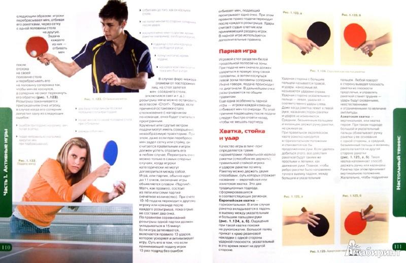 Иллюстрация 1 из 12 для Правила игр - С. Мазаник | Лабиринт - книги. Источник: Лабиринт