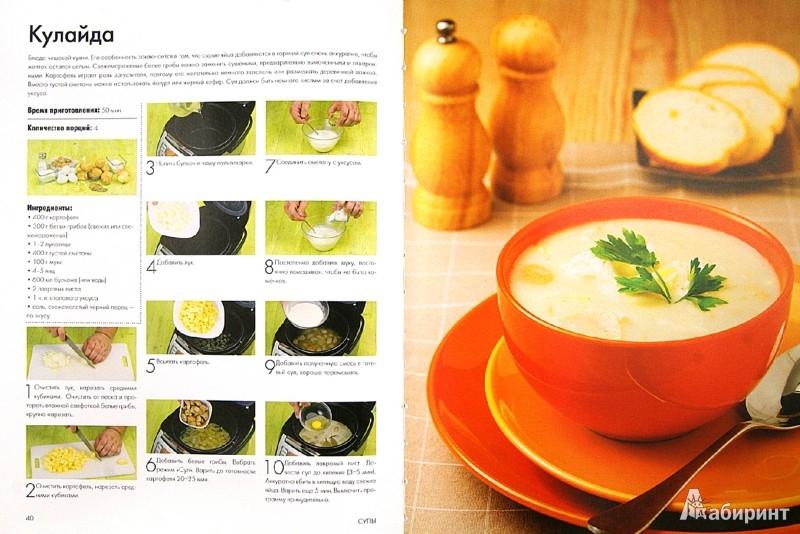 Иллюстрация 1 из 25 для Рецепты для мультиварки Polaris | Лабиринт - книги. Источник: Лабиринт