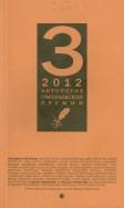 Антология Григорьевской премии 2012