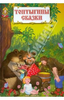 Топтыгины сказки сказки и рассказы русских писателей