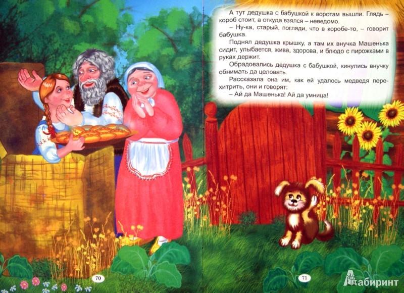Иллюстрация 1 из 18 для Топтыгины сказки - Мамин-Сибиряк, Толстой | Лабиринт - книги. Источник: Лабиринт