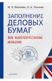 Заполнение деловых бумаг на английском языке приморье современный путеводитель на английском языке