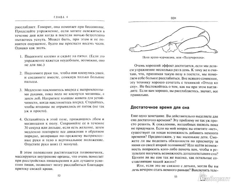 Иллюстрация 1 из 6 для Расслабьтесь за минуту. 10 шагов к мгновенному спокойствию - Тони Райтон | Лабиринт - книги. Источник: Лабиринт