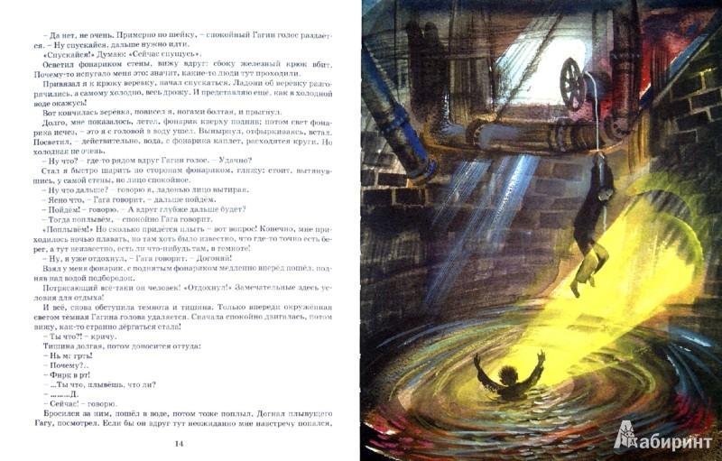 Иллюстрация 1 из 28 для Темная комната - Валерий Попов | Лабиринт - книги. Источник: Лабиринт