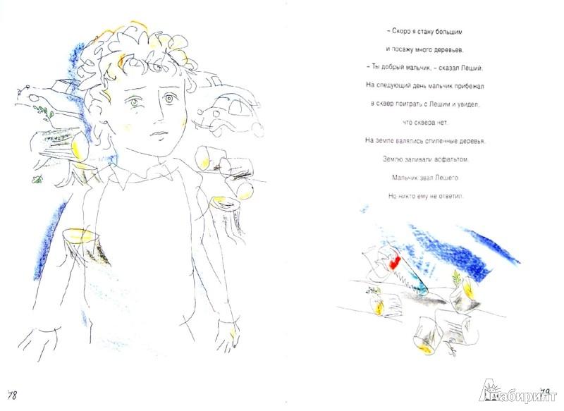 Иллюстрация 1 из 29 для Петербургские сказки - Борис Сергуненков   Лабиринт - книги. Источник: Лабиринт