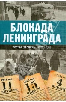 Блокада Ленинграда. Полная хроника - 900 дней и ночей где сейчас можно купальник