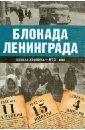 Сульдин Андрей Васильевич Блокада Ленинграда. Полная хроника - 900 дней и ночей