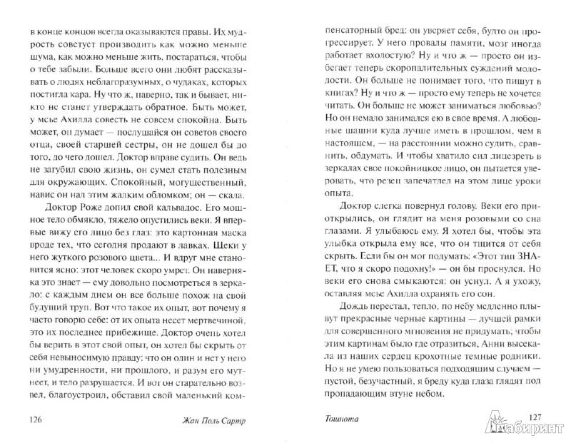 Иллюстрация 1 из 32 для Тошнота - Жан-Поль Сартр | Лабиринт - книги. Источник: Лабиринт