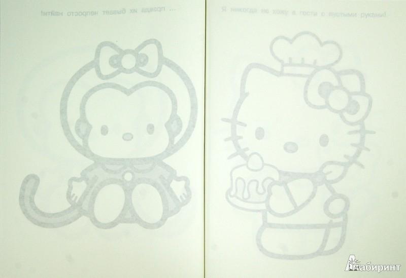 Иллюстрация 1 из 6 для Hello Kitty. Я иду в гости | Лабиринт - книги. Источник: Лабиринт