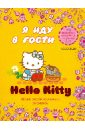 цены Hello Kitty. Я иду в гости