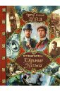 Дойл Артур Конан, Карр Джон Диксон, Адриан Конан Все приключения Шерлока Холмса. Неизвестные Холмса