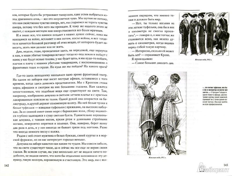 Иллюстрация 1 из 14 для На Западном фронте без перемен - Эрих Ремарк | Лабиринт - книги. Источник: Лабиринт