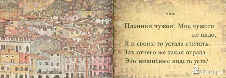 Иллюстрация 1 из 15 для Лирика - Анна Ахматова | Лабиринт - книги. Источник: Лабиринт