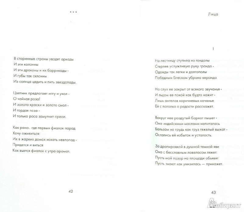 Иллюстрация 1 из 6 для Альгабал - Стефан Георге   Лабиринт - книги. Источник: Лабиринт