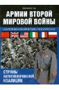Миллер Дэвид Армии Второй мировой войны. Униформа, снаряжение, вооружение цена