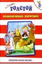 Толстой Алексей Николаевич Приключения Буратино
