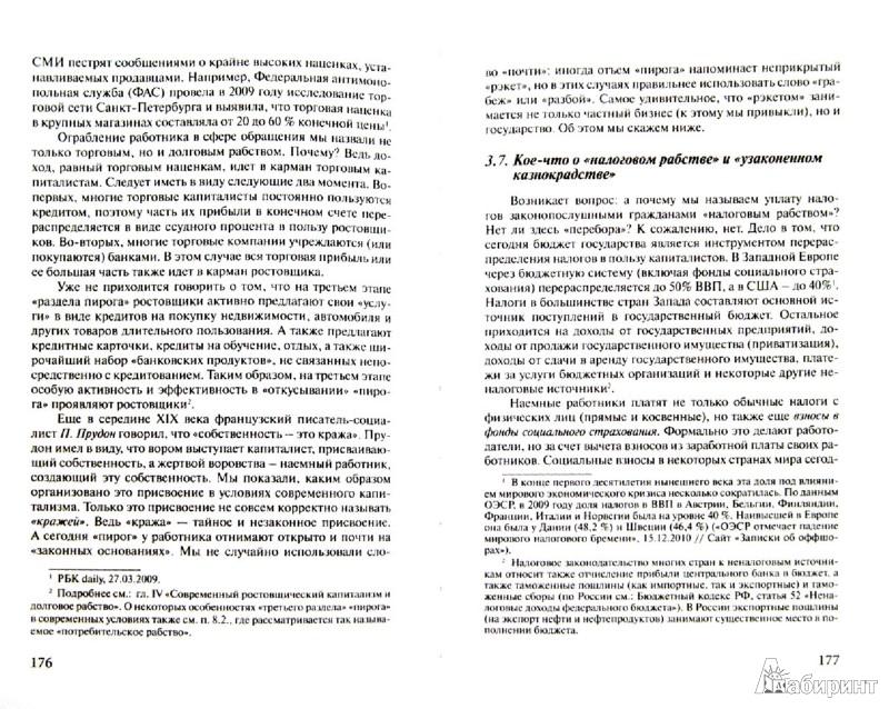 Иллюстрация 1 из 11 для От рабства к рабству. От Древнего Рима к современному Капитализму - Валентин Катасонов   Лабиринт - книги. Источник: Лабиринт