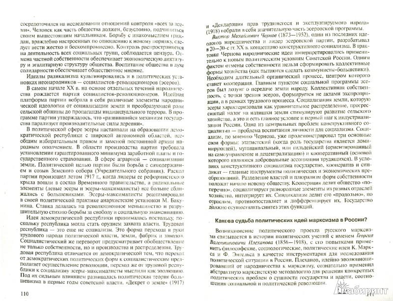 Иллюстрация 1 из 7 для Политология в вопросах и ответах - Геннадий Смирнов | Лабиринт - книги. Источник: Лабиринт